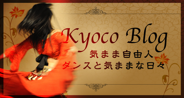 B.B Wonderland kyocoブログ